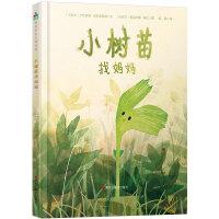 森林鱼童书・自然科普童话:小树苗找妈妈