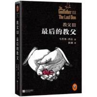 教父Ⅲ:后的教父  马里奥普佐 9787539967417 江苏文艺出版社