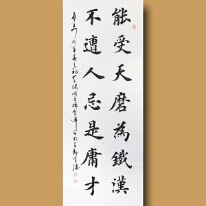 中国书画家协会会员、著名书画家孙金库先生作品――能受天磨为铁汉  不遭人忌是庸才52*138
