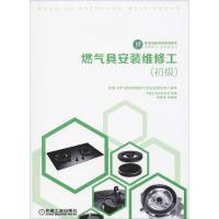 燃气具安装维修工(初级) 机械工业出版社