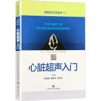 心脏超声入门 上海科学技术出版社