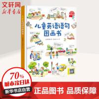 【领券满128减100】儿童英语语句图画书 中国人口出版社