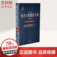 架空输电线路设计/电力工程设计手册 中国电力出版社