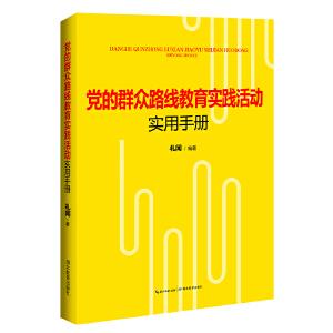 党的群众路线教育实践活动实用手册