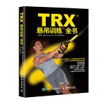 TRX悬吊训练全书