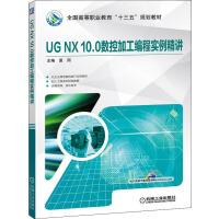 UG NX 10.0数控加工编程实例精讲 机械工业出版社