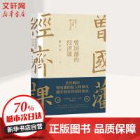 曾国藩的经济课 上海三联文化传播有限公司