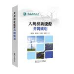 [二手旧书9成新]大规模新能源并网规划曾平良,鲁宗相,王秀丽,程林 9787519815332 中国电力出版社