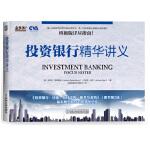 投资银行精华讲义