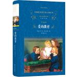 经典译林:爱的教育(新版)