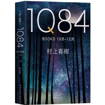 1Q84BOOK3(10月-12月)(pdf+txt+epub+azw3+mobi电子书在线阅读下载)
