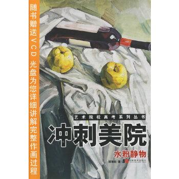 艺术院校高考系列丛书.冲刺美院·水粉静物(附VCD光盘一张)