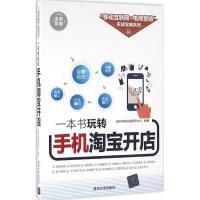 一本书玩转手机*开店 海天电商金融研究中心 编著