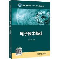电子技术基础 中国电力出版社