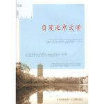 负笈北京大学