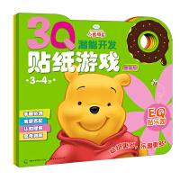 3Q潜能开发贴纸游戏(提高版 套装三册)――(3~4岁)小熊维尼