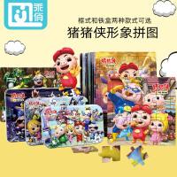 猪猪侠儿童拼图40片纸质2-3幼儿园-6岁早教玩具动漫拼图拼版积木