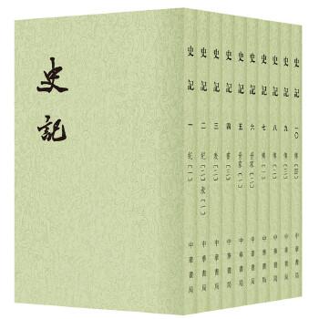 史记(pdf+txt+epub+azw3+mobi电子书在线阅读下载)