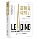 高境界领导力:如何打造赋能型团队(原书第3版)
