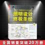 照明设计终极圣经 室内灯光照明基础理论案例分析灯具搭配规划装饰设计书籍