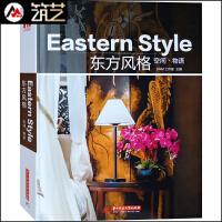 东方风格 空间物语 新中式 禅意 风格 别墅住宅样板房装饰装修装潢设计书籍