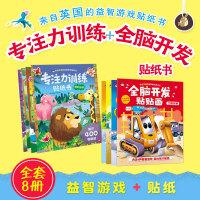 全脑开发贴贴画+专注力训练贴纸书(全8册) 2-6岁宝宝的益智贴纸游戏书,英国引进版的智力开发和专注力训练低幼贴纸