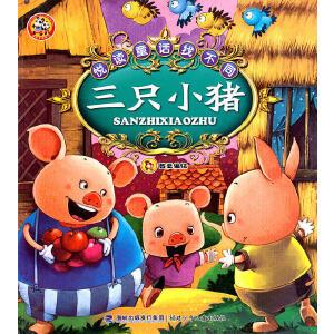 悦读童话找不同――三只小猪