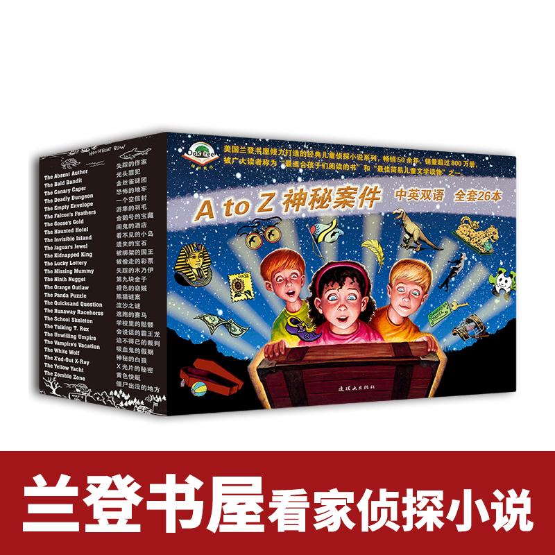 A to Z 神秘案件(A to Z Mysteries,共26册,中英双语)美国兰登书屋倾力打造的经典儿童侦探小说,畅销50余年,销量超过800万册,和《神奇树屋》齐名的章节书入门读物(橡树童话出品)