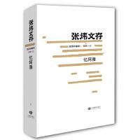 忆阿雅(张炜文存)插图珍藏版 茅盾文学奖获得者 中国好书作者张炜