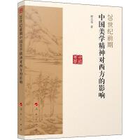 20世纪前期中国美学精神对西方的影响 人民出版社