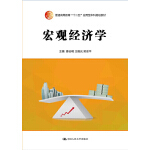 """宏观经济学(普通高等教育""""十二五""""应用型本科规划教材)"""