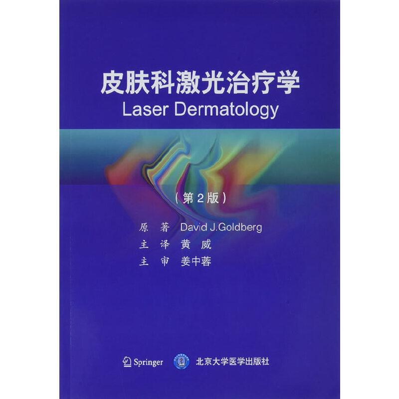 皮肤科激光治疗学(第2版)