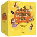 给儿童的经典故事绘本(套装全8册)