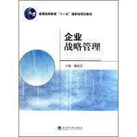 企业战略管理 经济科学出版社