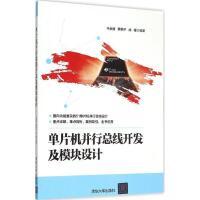 单片机并行总线开发及模块设计 牛余朋,蔡艳平,成曙 编著