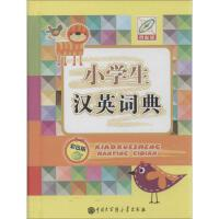 小学生汉英词典(彩色版,百科版) 孙运生 主编