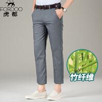 虎都竹纤维9分西裤薄款九分休闲裤男士抗皱时尚男装长裤子HDWX8086B-9