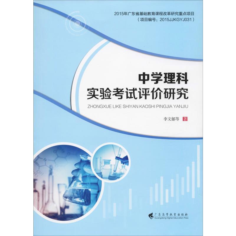 中学理科实验考试评价研究 广东高等教育出版社 【文轩正版图书】