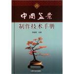 中国盆景制作技术手册