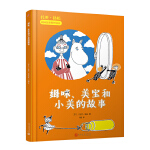 托芙・扬松姆咪故事原作绘本:姆咪、美宝和小美的故事(精装)