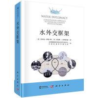 水外交框架