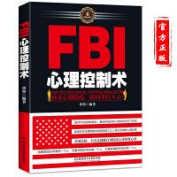 心理学书籍 FBI心理控制术透视心理人际沟通FBI读心术洞察术控制术 微表情微动作心理学 情绪控制洞悉人性洞察人心