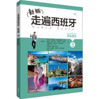 新版走遍西班牙 3 学生用书 外语教学与研究出版社