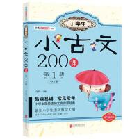 小学生 小古文200课・第1册 9787550264663