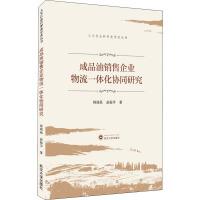成品油销售企业物流一体化协同研究 武汉大学出版社