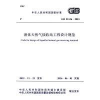 GB 51156-2015 液化天然气接收站工程设计规范
