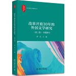 改革开放30年的中国外国文学研究(第三卷)专题研究