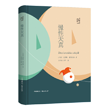 北欧文学译丛:慢性天真 丹麦当代文学经典作品 被列入丹麦所有高中的必读书目