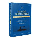 最高人民法院司法研究重大课题报告・执行卷