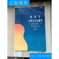 【旧书二手书9成新】西班牙古典吉他名曲集 (1981年10月初版)(《乐器》增刊) /魏?